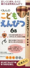 くもんのこどもえんぴつ6B(6本入り)