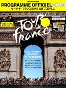 ツール・ド・フランス2019公式プログラム