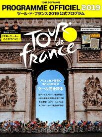 ツール・ド・フランス2019公式プログラム (ヤエスメディアムック ciclissimo特別編集)