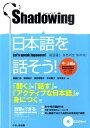 Shadowing日本語を話そう!(中〜上級編) [ 斎藤仁志 ]