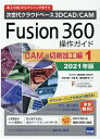 Fusion360操作ガイド CAM・切削加工編 1(2021年版) 次世代クラウドベース3DCAD/CAM [ 三谷大暁 ]