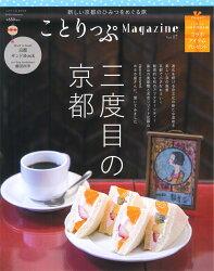 ことりっぷMagazine(Vol.17(2018 Sum)