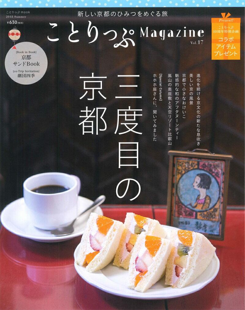 ことりっぷMagazine(Vol.17(2018 Sum) 三度目の京都 (ことりっぷmook)