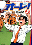 オーレ!〜弱小サッカークラブの挑戦〜(2)