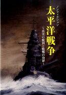 ノンフィクション太平洋戦争