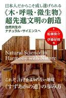 日本人だからこそ成し遂げられる《木・呼吸・微生物》超先進文明の創造