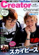 Creator Channel(vol.11)