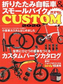 折りたたみ自転車&スモールバイクカスタム2020 (タツミムック)