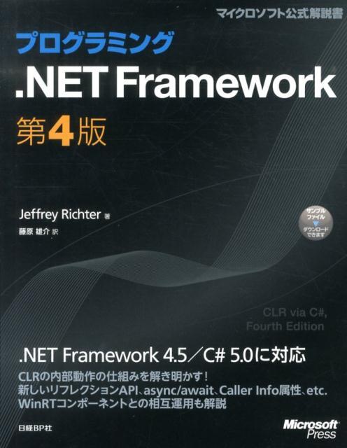 プログラミング.NET Framework第4版 (マイクロソフト公式解説書) [ ジェフリ・リクター ]