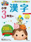 ツムツム 学習ドリル 小学3年生の 漢字
