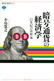 暗号通貨の経済学 (講談社選書メチエ)