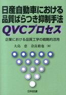 日産自動車における品質ばらつき抑制手法QVCプロセス