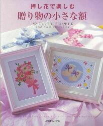 【バーゲン本】押し花で楽しむ贈り物の小さな額