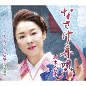 なさけ舟唄/VIVA VIVA 演歌/秋田音頭 [ 岩本公水 ]