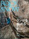 ROCK & SNOW(084(jun.2019)) 特集:ランジを極める (別冊山と溪谷)