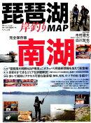 琵琶湖岸釣りMAP南湖