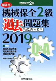 機械保全2級過去問題集(2019(平成23年→30年)) 技能検定2級 [ 機械保全研究委員会 ]