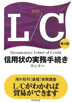 The L/C第4版