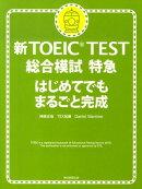 新TOEIC test総合模試特急