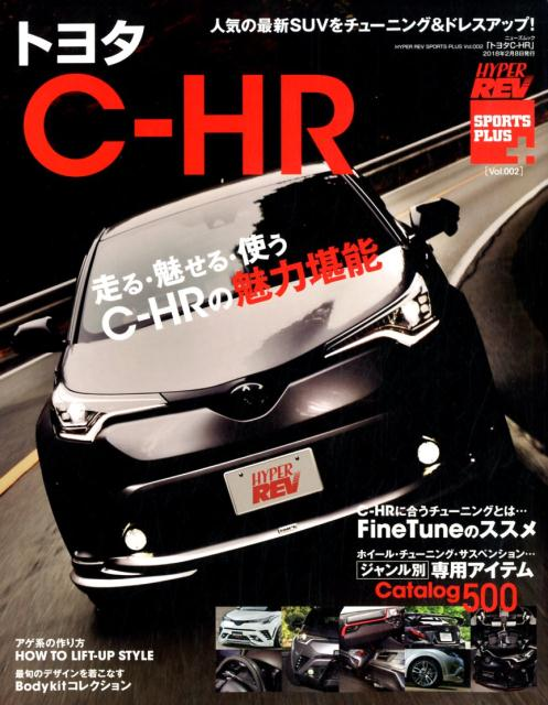 HYPER REV SPORTS PLUS(Vol.002) C-HRカスタム徹底ガイド (ニューズムック トヨタC-HR)