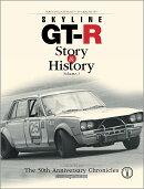 スカイラインGT-R Story & History(Vol.1)
