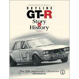 スカイラインGT-R Story & History(Vol.1) GT-R生誕50周年記念保存版 (Motor Magazine Mook)