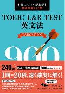 TOEIC® L&R TEST英文法TARGET900