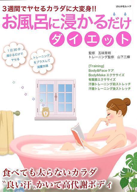 【バーゲン本】お風呂に浸かるだけダイエット [ 五味 常明 ]