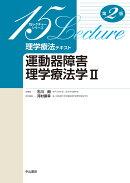 運動器障害理学療法学 II