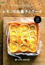レモンのお菓子とケーキ (エイムック) [ 齋藤真紀 ]