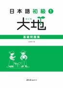 日本語初級1大地基礎問題集