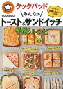 トースト サンドイッチ 株式会社