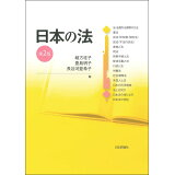 日本の法第2版