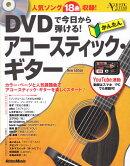 DVDで今日から弾ける!かんたんアコースティック・ギター New Edition