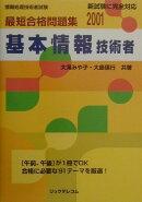 最短合格問題集基本情報技術者(2001年版)