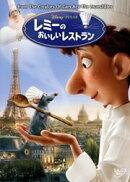 レミーのおいしいレストラン【Blu-rayDisc Video】
