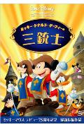 ミッキー、ドナルド、グーフィーの三銃士 【Disneyzone】 [ (ディズニー) ]
