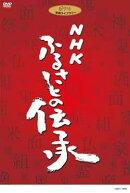 NHK ふるさとの伝承 DVD BOX