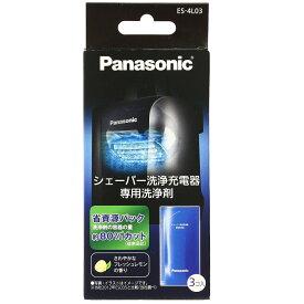 Panasonic シェーバー洗浄充電器専用洗浄剤 ES-4L03