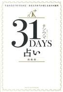 31 days占い