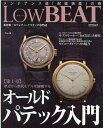 LowBEAT(No.18) 【第1章】歴史から歴代モデルを俯瞰するオールドパテック入門 (CARTOP MOOK)