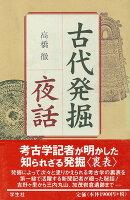 【バーゲン本】古代発掘夜話