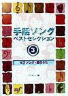 手話ソング・ベストセレクション(3)