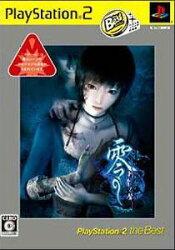 零 〜刺青の聲〜 PlayStation2 the Best