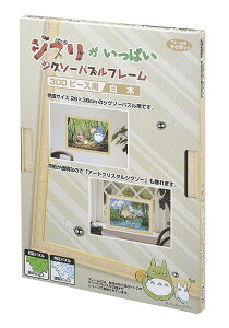 ジブリがいっぱい ジグソーパズルフレーム300ピース用 白木(しらき)/トトロ
