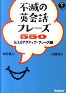 不滅の英会話フレーズ550