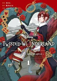 Disney Twisted-Wonderland The Comic Episode of Heartslabyul(1) (Gファンタジーコミックス) [ 枢やな ]