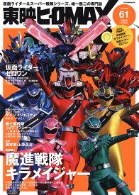 東映ヒーローMAX(Vol.61) (タツミムック)