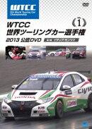 WTCC 世界ツーリングカー選手権 2013 公認DVD Vol.1 ラウンド1・2:イタリア/モンツァ
