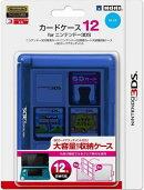 カードケース12 for ニンテンドー3DS ブルー